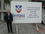 Горан Шеховић на Сајму организација цивилног друштва